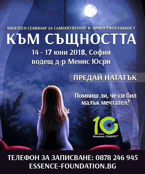 Четири дневен семинар-тренинг КЪМ СЪЩНОСТТА с Менис Юсри - 25-28-октомври 2018 г., Варна