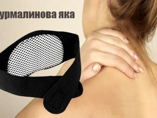 Турмалинова яка - срещу травми и болки във врата и плешките
