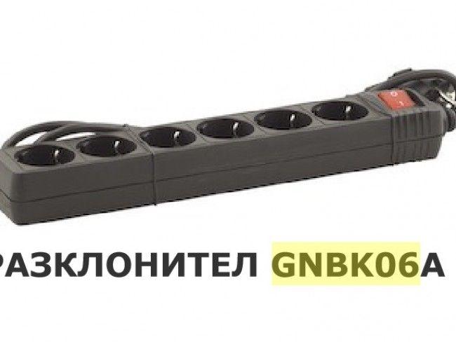 Висококачествен черен разклонител с 6 гнезда и прекъсвач 3.5KW 16A GNBK06A
