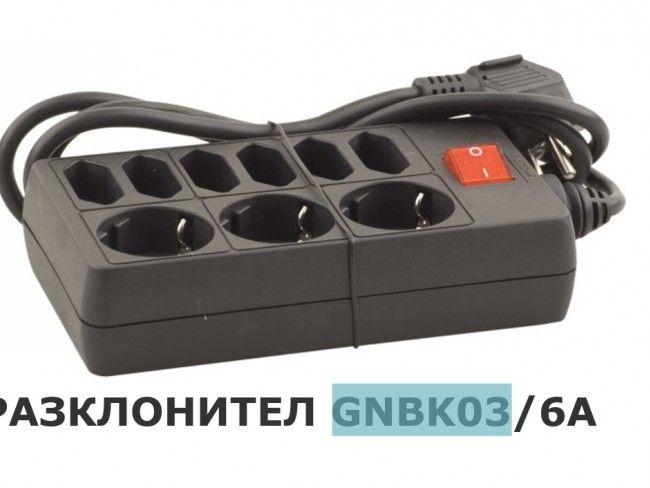 Супер промо : висококачествен черен разклонител с 9 гнезда и прекъсвач 3.5KW 16A GNBK03/6A