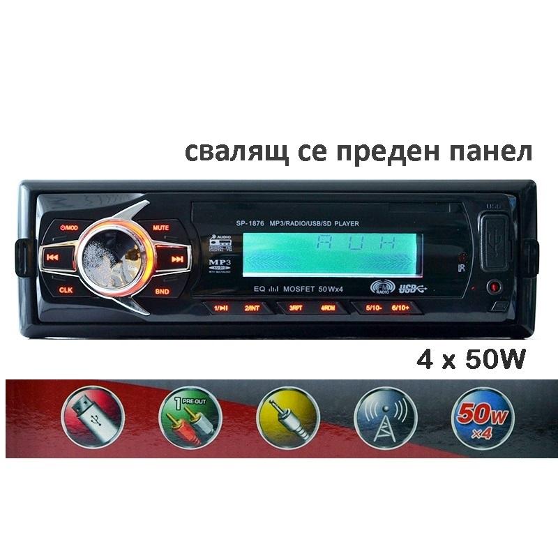 Авто-аудио свалящ панел XPLORE1876 CDX МP3/памет microSD/AUX/FM/4х50W