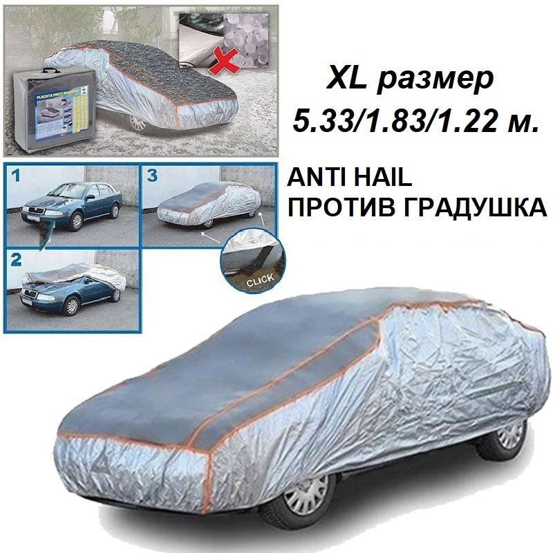 Висококачествено авто покривало против градушка, размер XL 533х183х122 см.