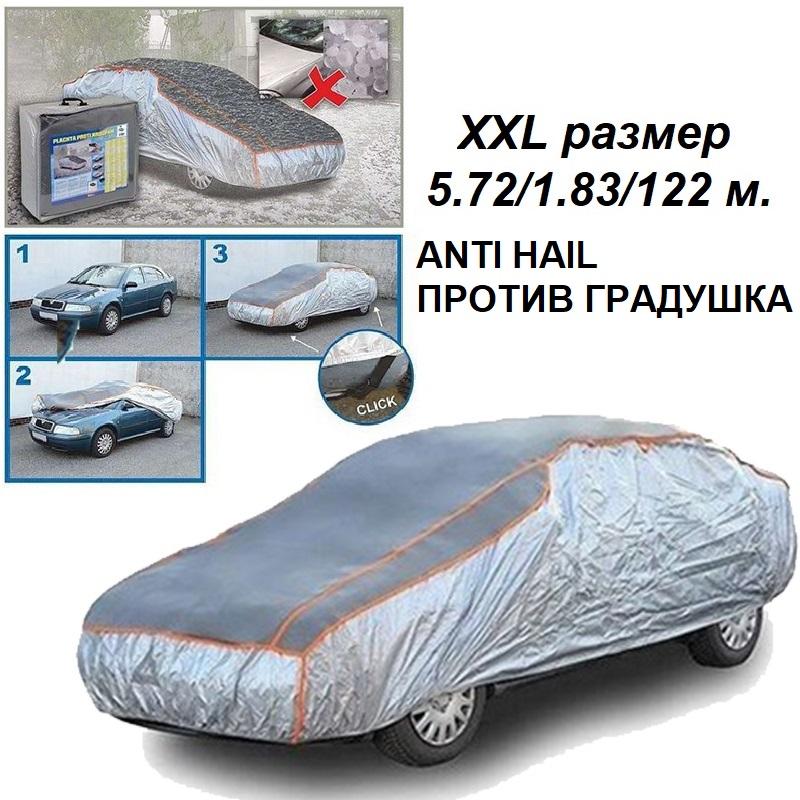 Висококачествено авто покривало против градушка, размер XXL 572х183х122 см.