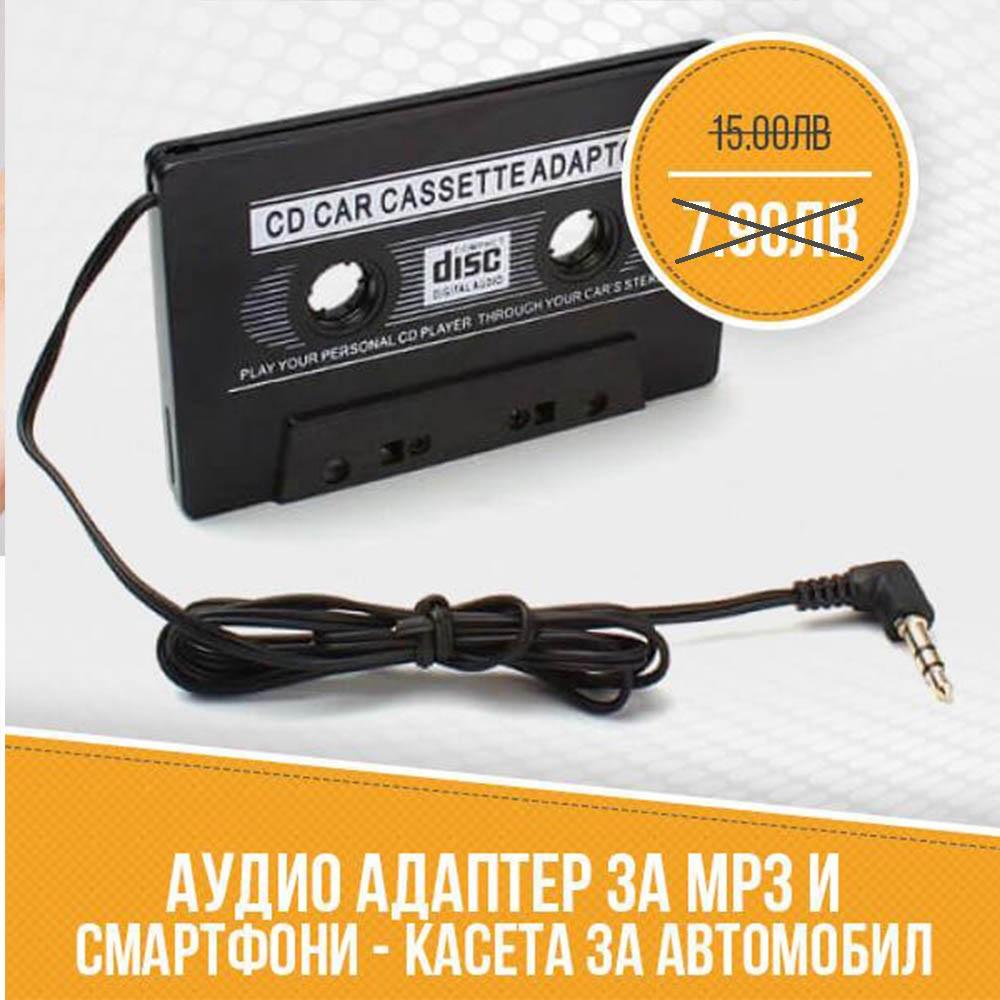 Адапторна безконечна касетка за вкл. на аудио сигнал към касетофон
