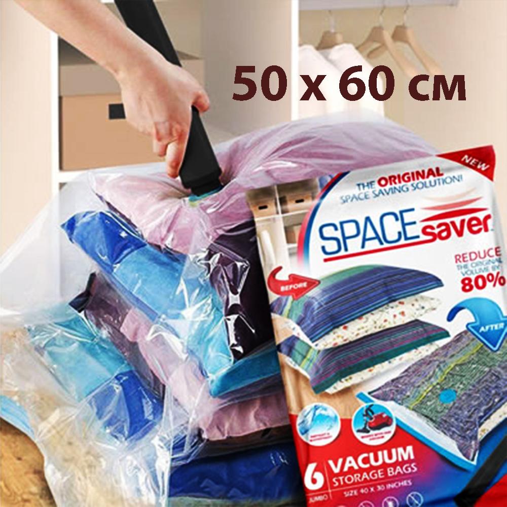 Вакуумни пликове за съхранение и запазване на дрехи и др. в намален обем, 50х60 см