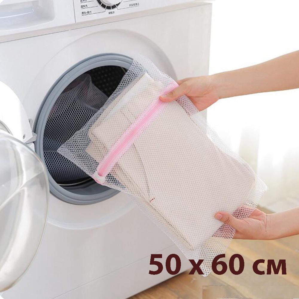 Мрежести пликове / торбички с цип за пране 50 х 60 см, 1 брой