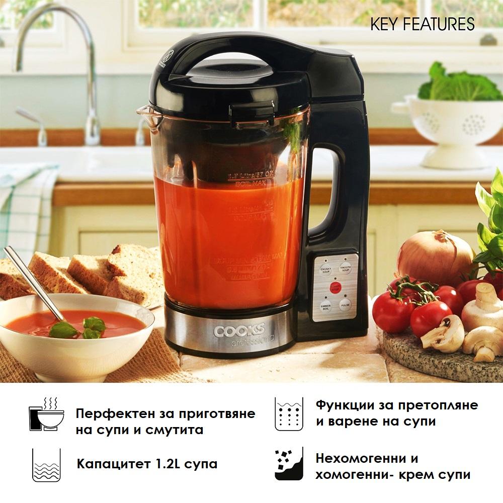 Професионален робот за приготвяне на крем супи COOCKS D9220
