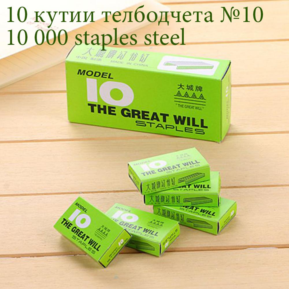 10000 броя телчета за телбод, 10 кутии по 1000 броя, размер №10, по-малкия стандарт