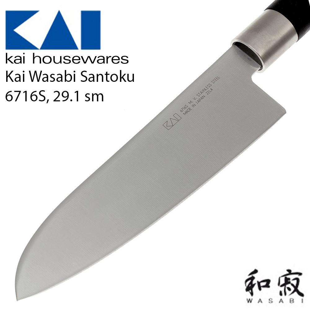Японски професионален кухненски нож KAI 6716S Wasabi SANTOKU, универсален, 29.1 см