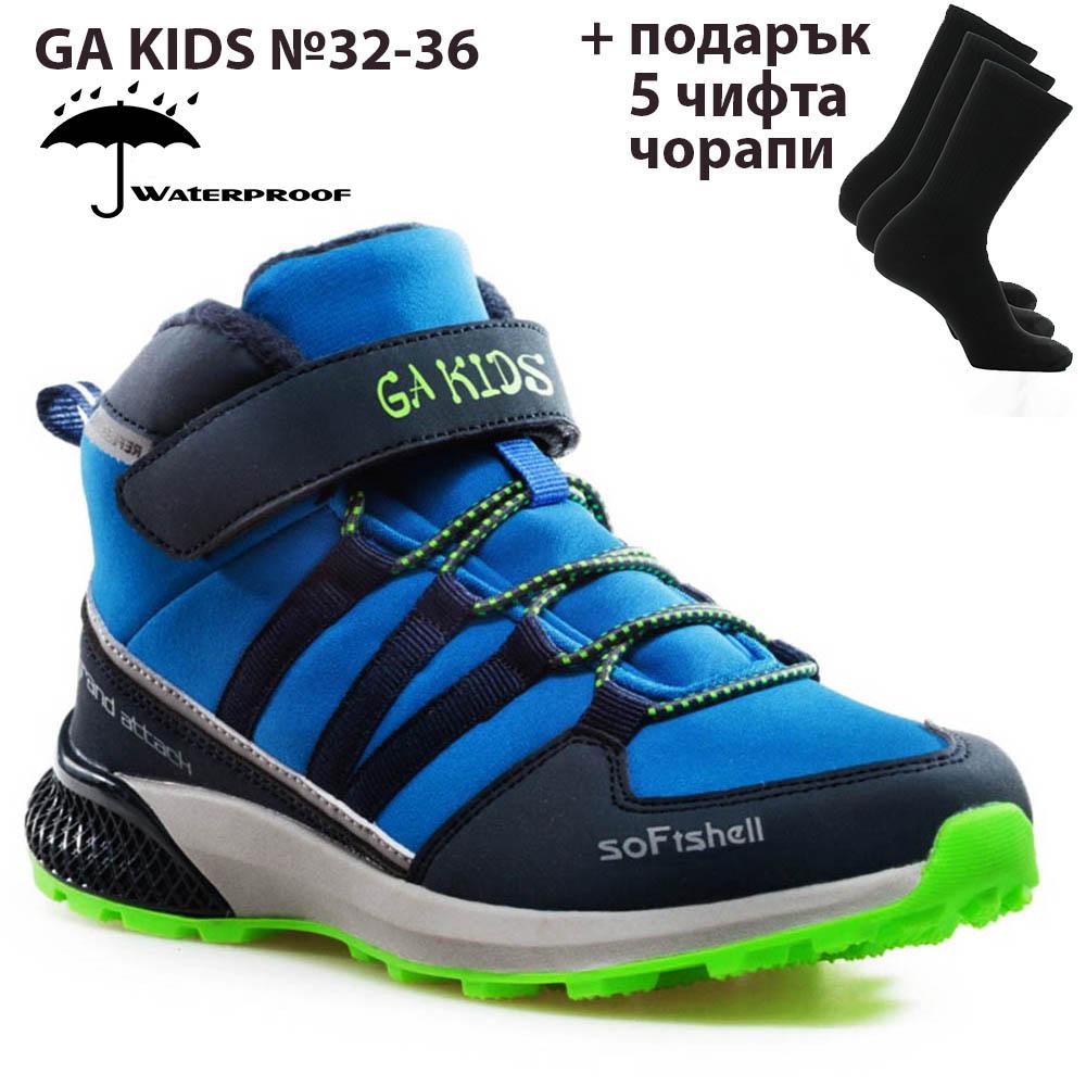 Есенно - зимни младежки спортни обувки GA soFTSHELL 30669-2, унисекс  №32, 33, 34, 35, 36