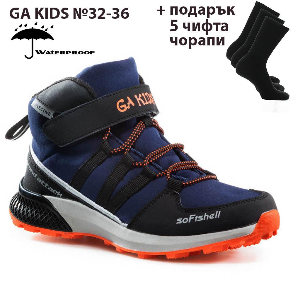 Есенно - зимни младежки спортни обувки GA soFTSHELL 30669-1, унисекс  №32, 33, 34, 35, 36