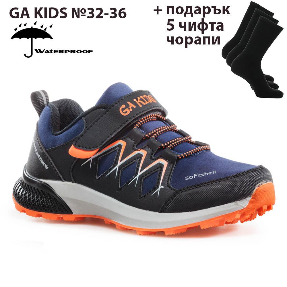 Есенно - зимни дишащи спортни обувки GA soFTSHELL 30668-1, унисекс  №32, 33, 34, 35, 36