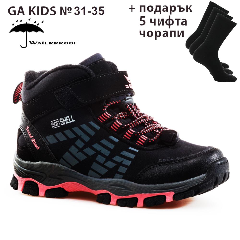 Есенно - зимни дишащи спортни обувки GA soFTSHELL 30460-2 унисекс  №31,32, 33, 34, 35