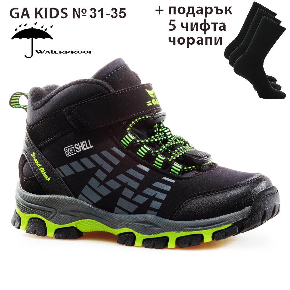 Есенно - зимни дишащи спортни обувки GA soFTSHELL 30460-1 унисекс  №31,32, 33, 34, 35