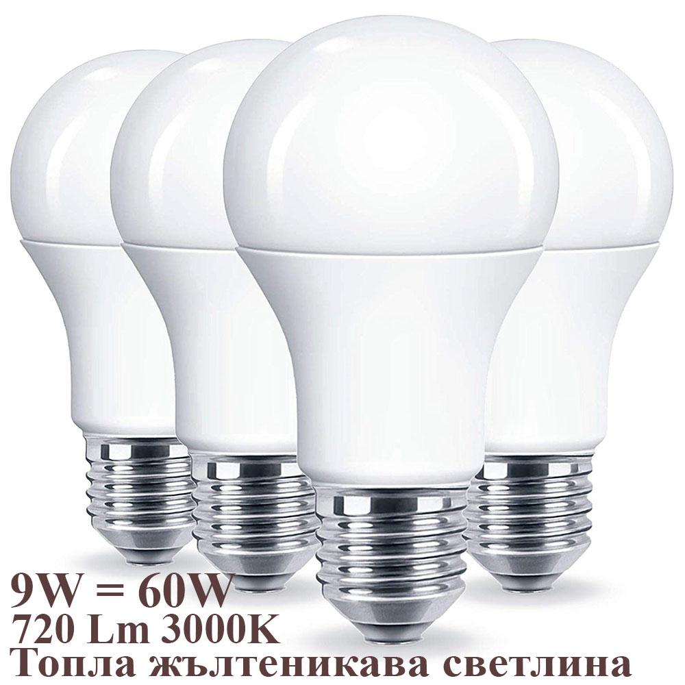 ТОП ЦЕНА: перфектната LED крушка 9W, 3000K, топла жълтеникава светлина, аналог 60W с жичка