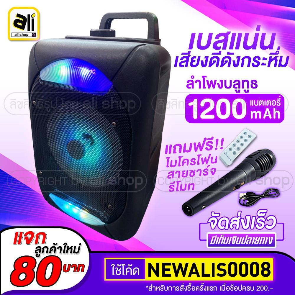 Компактно мощно караоке KTS-1078B, активна тонколона, MP3, FM, USB Flash, SD, микрофон