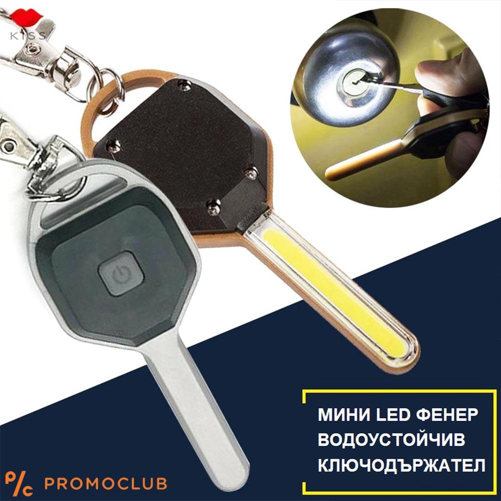 Мощен мини LED фенер - ключодържател, водоустойчив