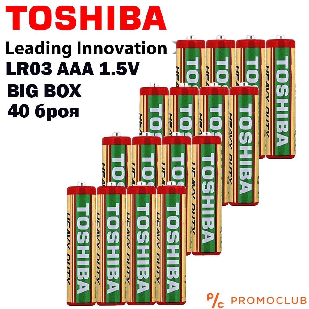 Кутия 40 батерии TOSHIBA HEAVY DUTY  1.5V R03 AAA (за дистанционни и др.)