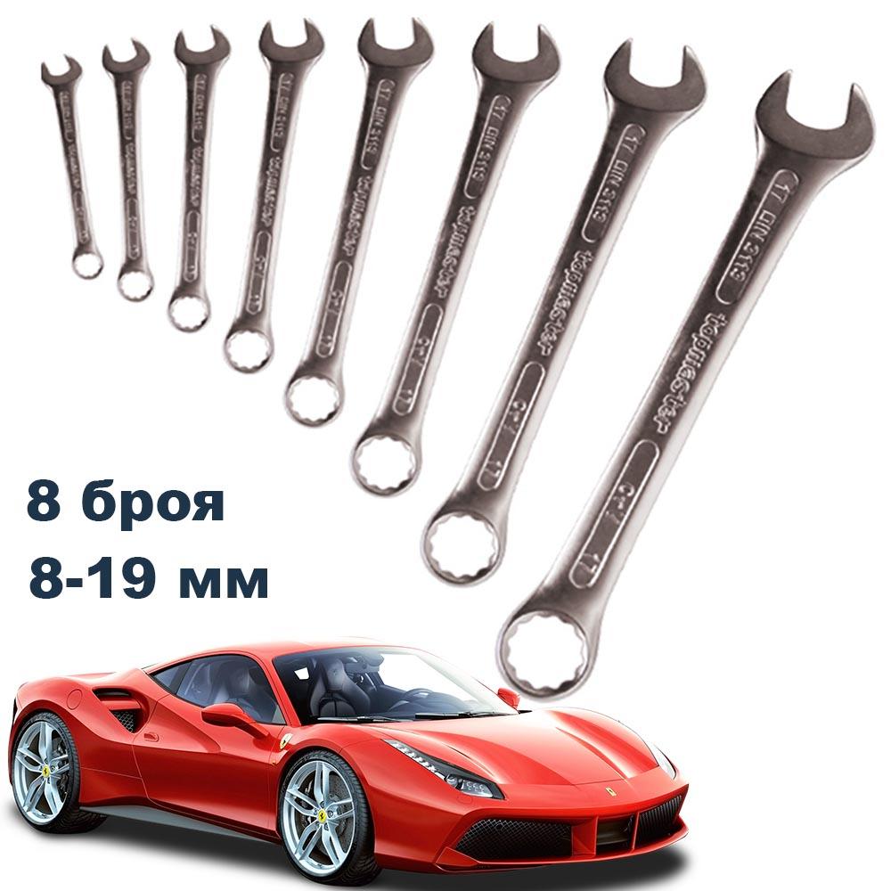 Осем звездогаечни ключове  8-19 мм, пластмасов органайзер