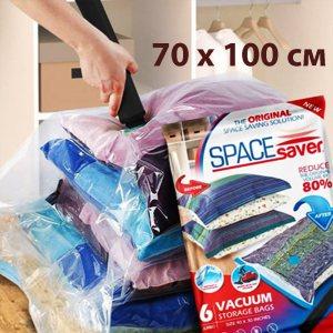 Вакуумни пликове за съхранение и запазване на дрехи и др. в намален обем, 70х100 см