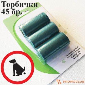 45 еднократни торбички за почистване след кучеце, 3 ролки