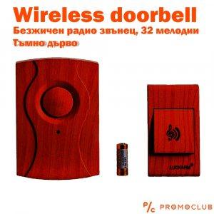 Безжичен  радио звънец WOOD 601 тъмно дърво