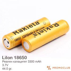 Руска акумулаторна LiIon батерия RAKIETA 3.7V 3300 mAh