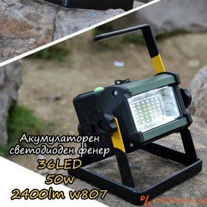 Акумулаторен светоиден фенер 36LED 50W 2400LM W807