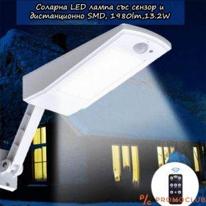 Соларна LED лампа със сензор и дистанционно SMD 1980LM 13.2W