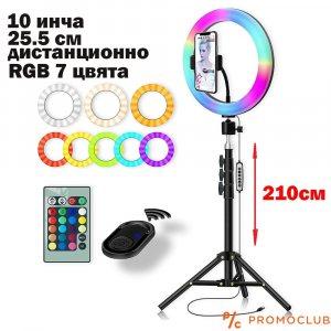 ТОП LED селфи ринг-лампа 10 инча RGB 7 цвята, дистанционно управлание и стойка 210 см