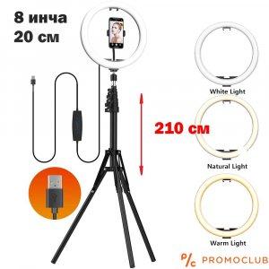LED селфи ринг-лампа 8 инча,  Ф20.4 см,  3 цвята и стойка до 210 см