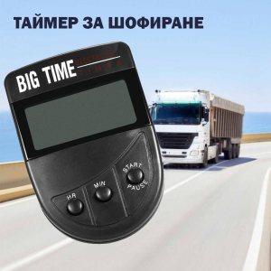 Таймер за шофьори: професионален електронен