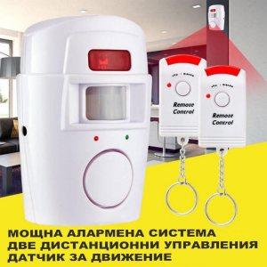 Ефективна безжична аларма със сензор за движение, сирена и дистанционно - лесна инсталация