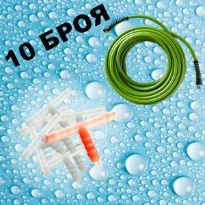 Комплект Т-образни връзки за маркуч, 10 броя