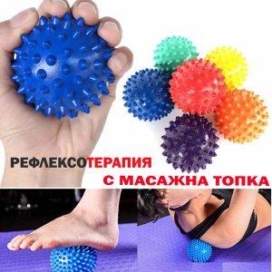 Масажна топка за рефлексотерапия - възстановява, тонизира, тренира