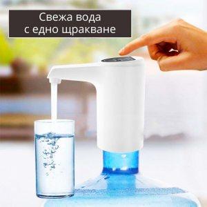 Автоматична помпа за вода за големи туби и галони, с USB кабел за зареждане - електрическа