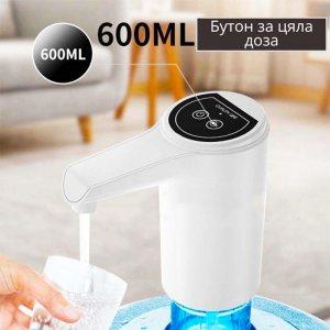 Най-мощната помпа за вода за големи туби и галони - автоматична, с USB кабел за зареждане