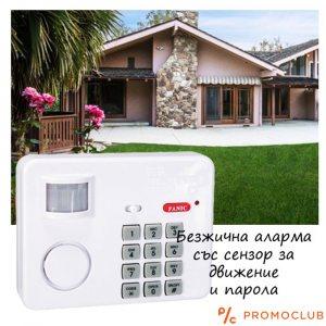 Безжична аларма на батерии с клавиатура, парола и сензор за движение до 5 метра
