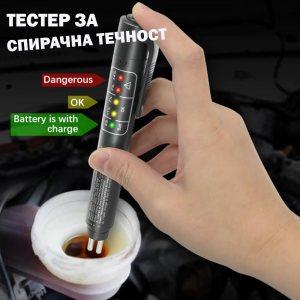 Моментален тестер за спирчна течност