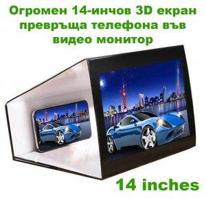 Огромен 14 инчов 3D увеличителен екран F5 за мобилен телефон, 32 х 29 см